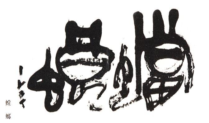 図2『蟷螂』西川寧