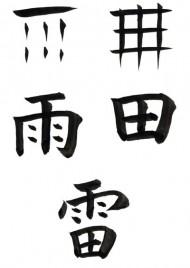 6kaminari