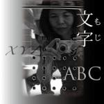 miekookayama_lecture_web-thumb-300x426-1