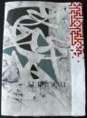 St. Raphael cover