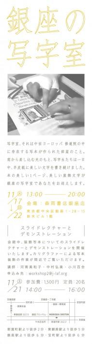 銀座の写字室_1007_p