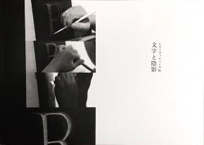lettercutting2015_1